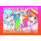 WORKS OF 51 ARTISTS ULTRA SUPER ANIME TIME スペシャル エンドカード イラストレーション